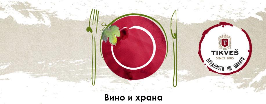 vino-i-hrana