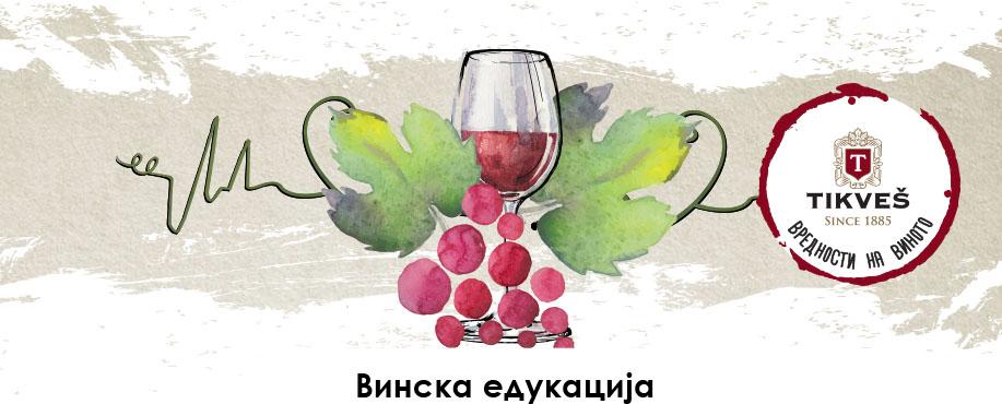 vinska-edukacija